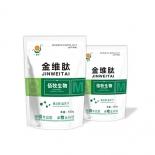 金维肽(复合维生素)